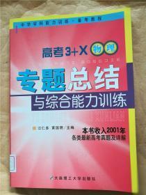中学学科能力训练备考教程.高三物理