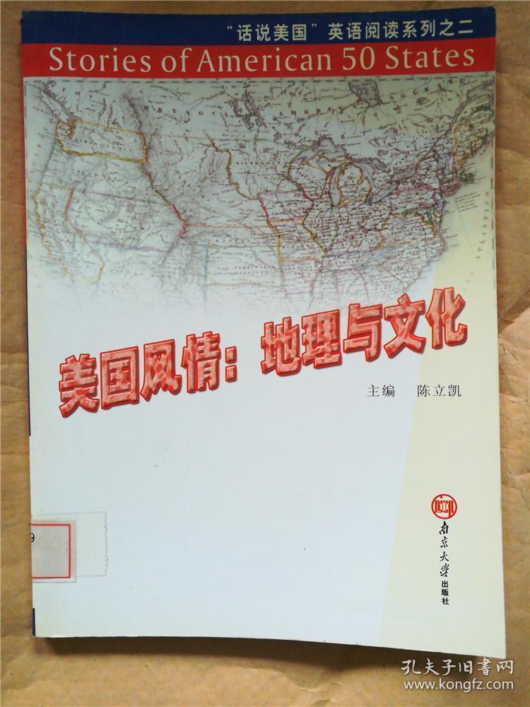美国风情 地理与文化【馆藏】