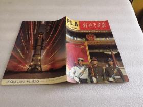 解放军画报1987.7 纪念中国人民解放军建军60周年专刊(不缺页)
