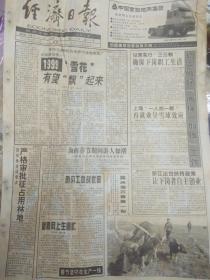 經濟日報 1999年2月22日 (4開四版);兩保一加強;冰心