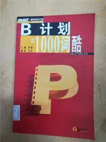 B计划之1000词酷【馆藏】
