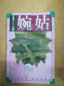 新公案小说 婉姑【馆藏】