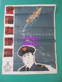 电影海报:大海在呼唤(103*75.5cm)