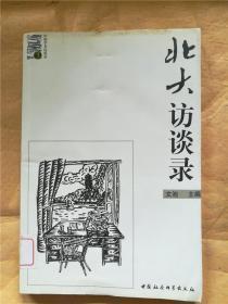 北大访谈录【馆藏】