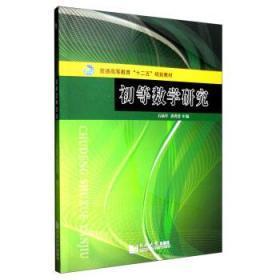 初等数学研究 石函早 郭秀清 同济大学出版社 9787560858937