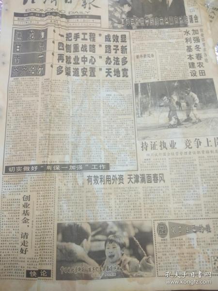 """經濟日報 1999年2月22日 (4開四版);做好""""兩保一加強""""工作;鄧小平經濟理論時代意義"""