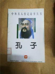孔子 中国和平出版社【馆藏】