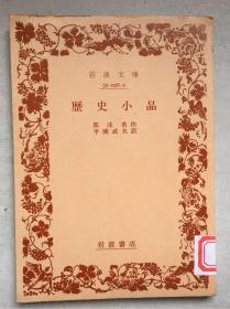 歴史小品(日文原版,文库版)
