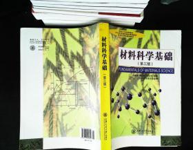 材料科学基础 (第三版)