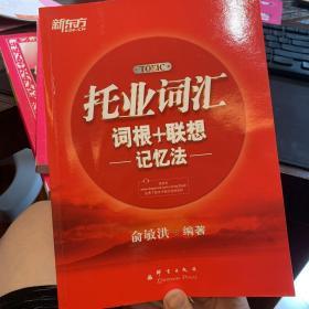 新东方·托业词汇词根+联想记忆法