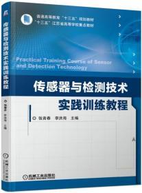 传感器与检测技术实践训练教程