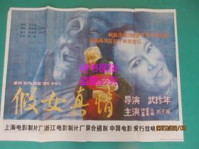 电影海报:假女真情(101*75cm)