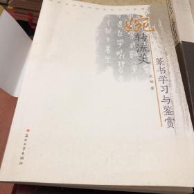 中国书法篆刻经典学习与鉴赏·婉转流美:篆书学习与鉴赏