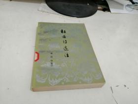 杜甫诗选注【1979年一版一印】