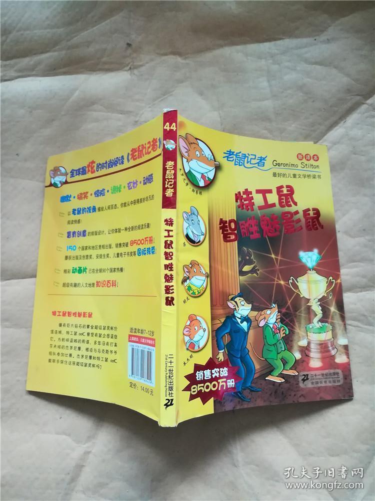 特工鼠智胜魅影鼠   新译本