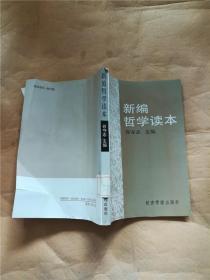 新编哲学读本【馆藏】【封底折皱】