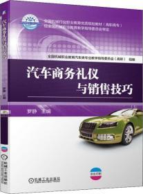 汽车商务礼仪与销售技巧
