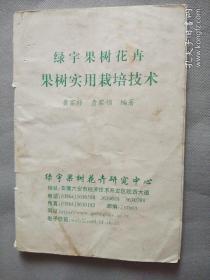 绿宇果树花卉果树实用栽培技术