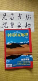 中国国家地理2008年12期