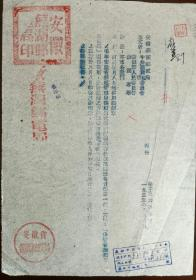 安徽省蕪湖郵電局啟用新印章