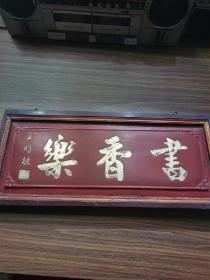 书香书漆金木匾