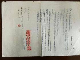 """安徽省政府工业厅""""扩大《安徽地方工业》发行范围及办法"""""""
