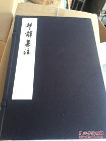 楚辞集注(线装1函全6册)