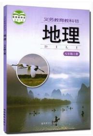 最新版本 湖南教育出版社初中地理课本/教材/8八年级上册