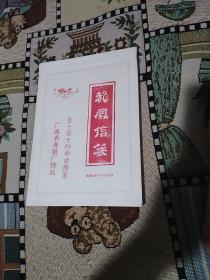 龍鳳信箋 五十頁十行中式信箋(50張全宣紙精制)