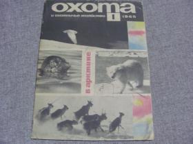 狩猎和狩猎业  1965.1 俄文原版