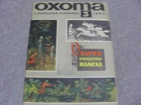 狩猎和狩猎业 1965.3 俄文原版