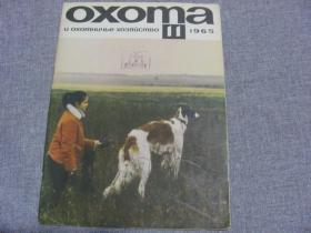 狩猎和狩猎业 1965.11 俄文原版