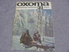 狩猎和狩猎业 1965.12  俄文原版