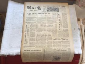 湖北日报 1981年12月2日 (五届人大四次会议继续举行全体会议)4版