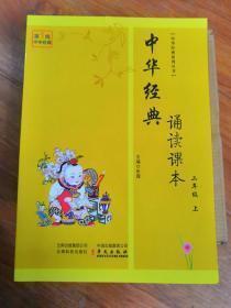 中华经典诵读课本. 五年级上