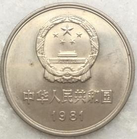1981年1元硬币背面长城图案