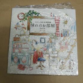 憧れのお部屋 井田千秋(塑封)