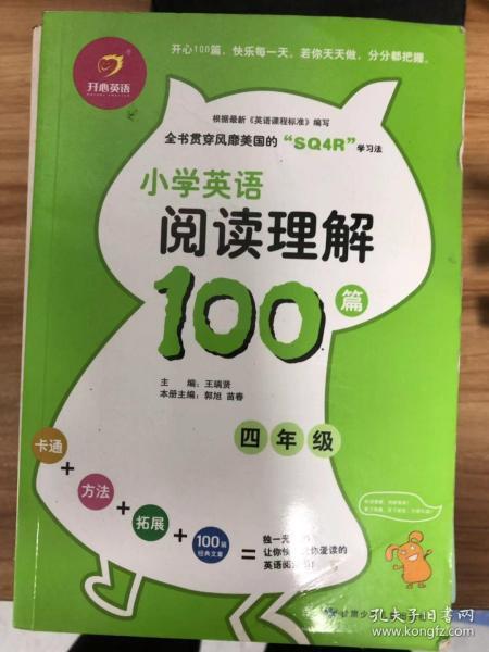 开心英语:小学英语阅读理解100篇(四年级)