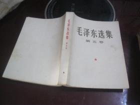 毛泽东选集 第五卷 大32开 内页有勾画  货号13-6