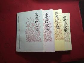 张爱玲文集
