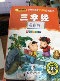 三字经(彩图注音版)/小书虫阅读系列·小学生语文新课标必读丛书