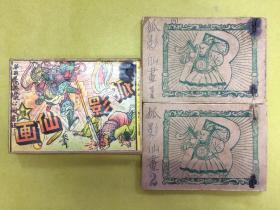 五十年代港版:连环画【狐影仙画】二册全---有外函套、金红 绘编、黄星画社