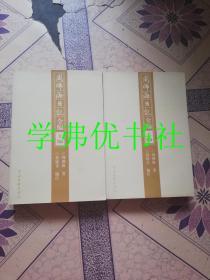 周佛海日记全编(全上下册)