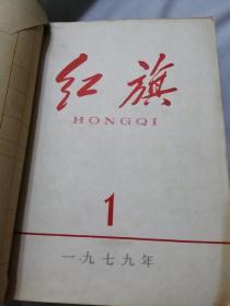 红旗 1979(1-12)合订本