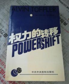 权力的转移