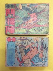 五十年代港版:连环画【顽童斗猫阵】(上下集)合订成一厚册全---有外函套、莫君岳 绘编、二友图书社发行