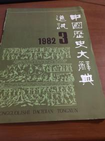 中国历史大辞典通讯1983.2