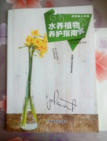 水养植物养护指南