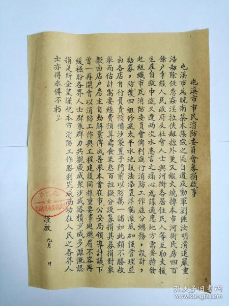 1949年9月《屯溪市市民消防委員會募捐啟事》