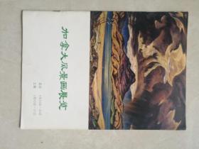 加拿大风景画展览(目录,画家简介)